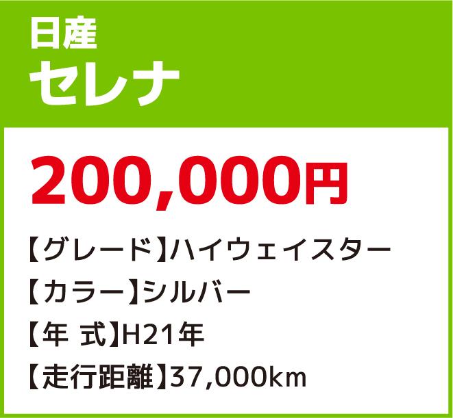 日産セレナ 200,000円
