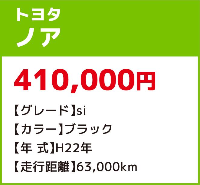 トヨタノア 410,000円