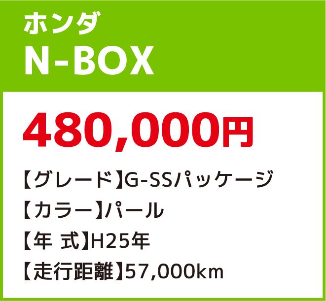 ホンダN-BOX 480,000円