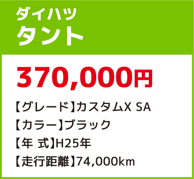 ダイハツタント 370,000円