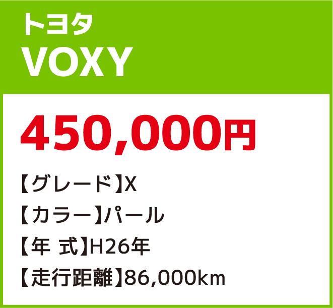 トヨタVOXY 450,000円