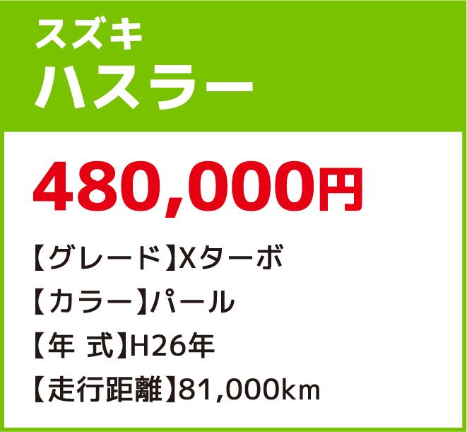 スズキハスラー 480,000円